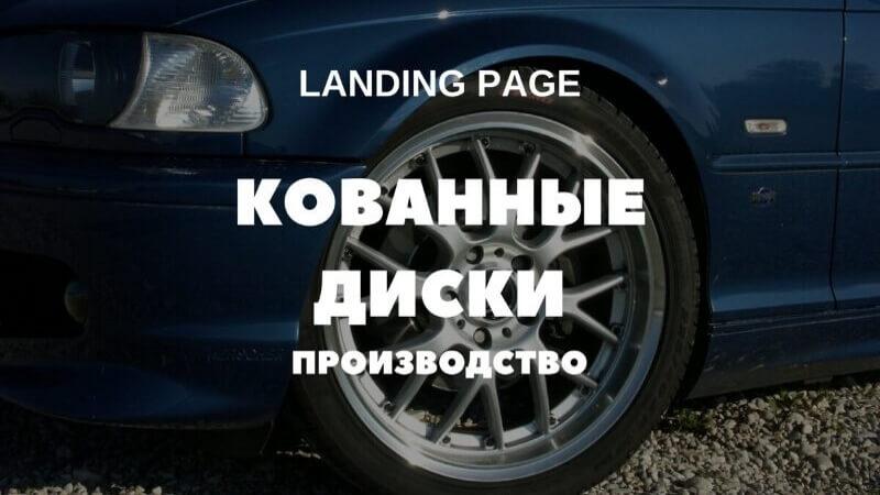 Лендинг пейдж для автомобильной тематики