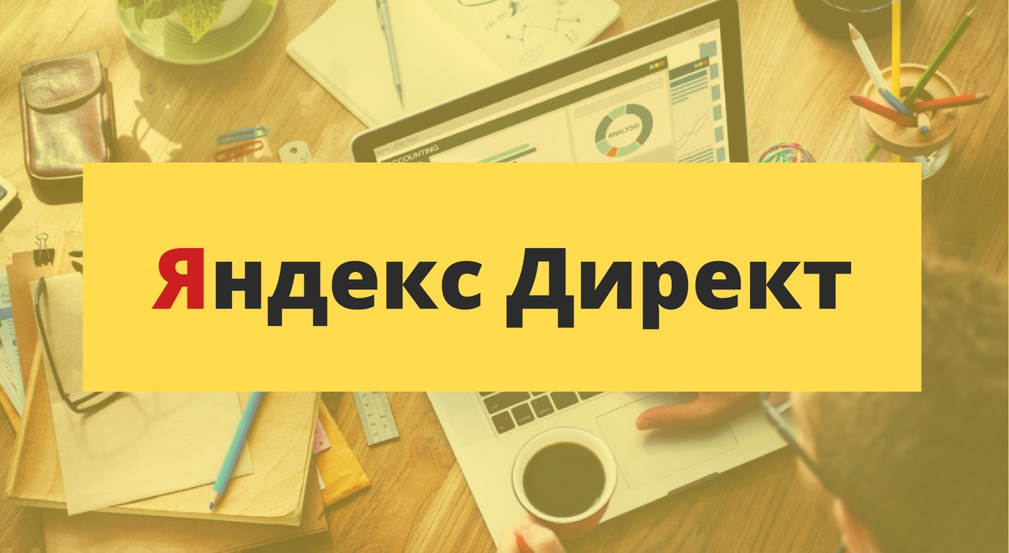 Nastroyka-yandex-direct-1