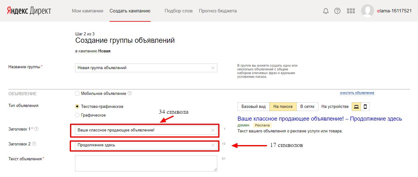 Два заголовка в Яндекс.Директ