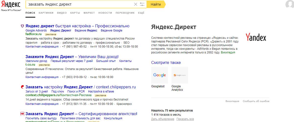 Органическая выдача Яндекса