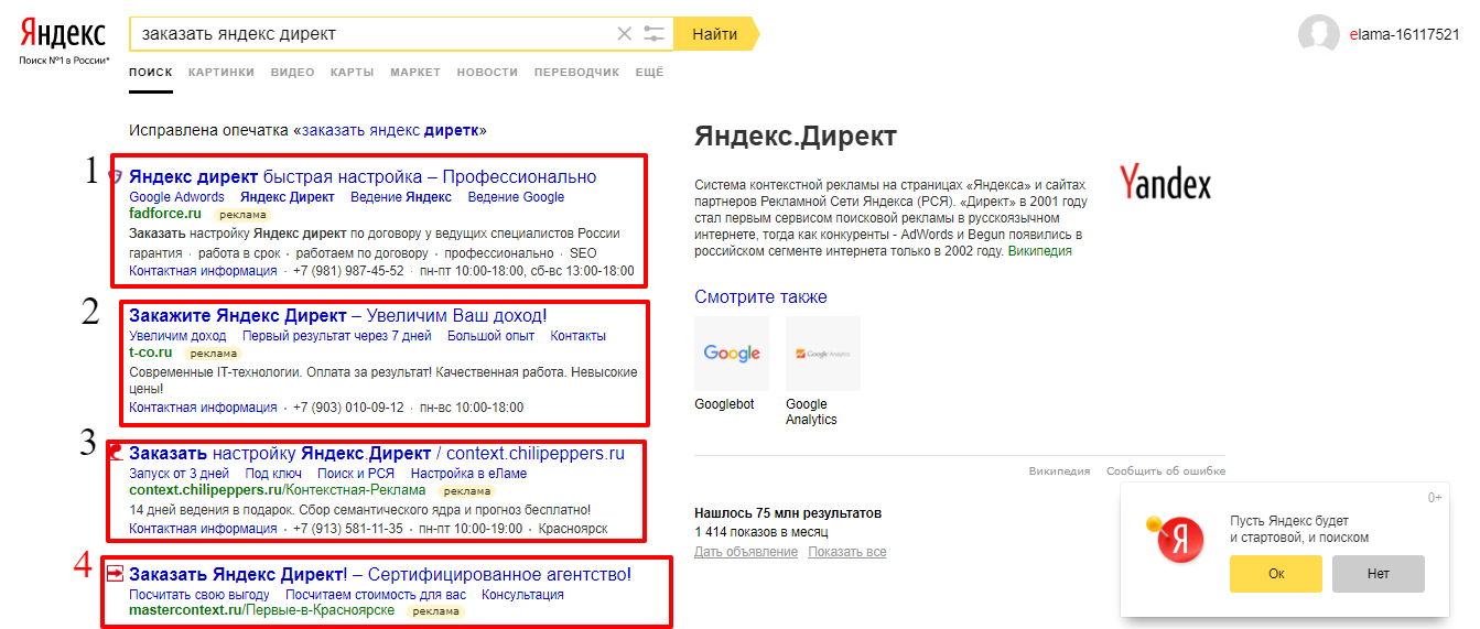 Заказать Яндекс.Директ