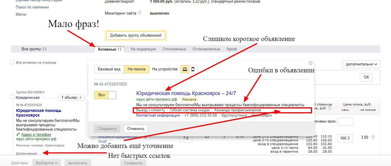 Заблокированные объявления Яндекс Директ