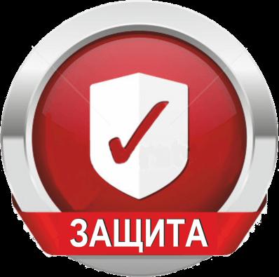 Защита веб сайта от вирусов