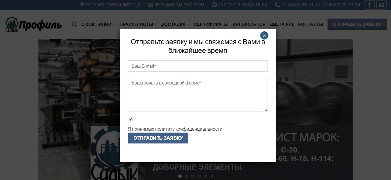 Форма для отправки заявки