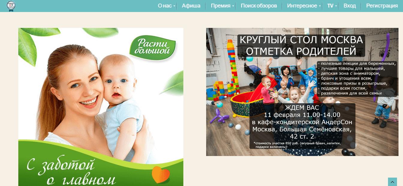Места под рекламу на сайте
