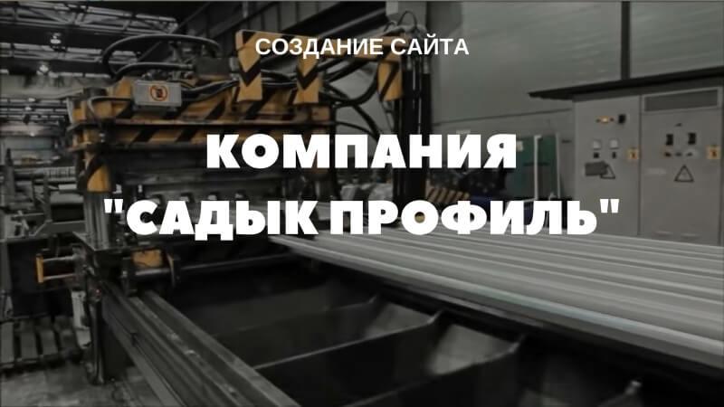 Сайт для завода
