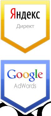 Реклама в Яндекс Директ и Гугл Адвордс