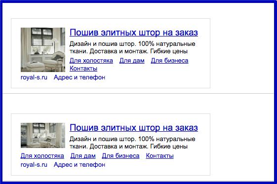 Текстово графические РСЯ