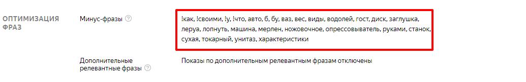 Список минус слов Яндекс