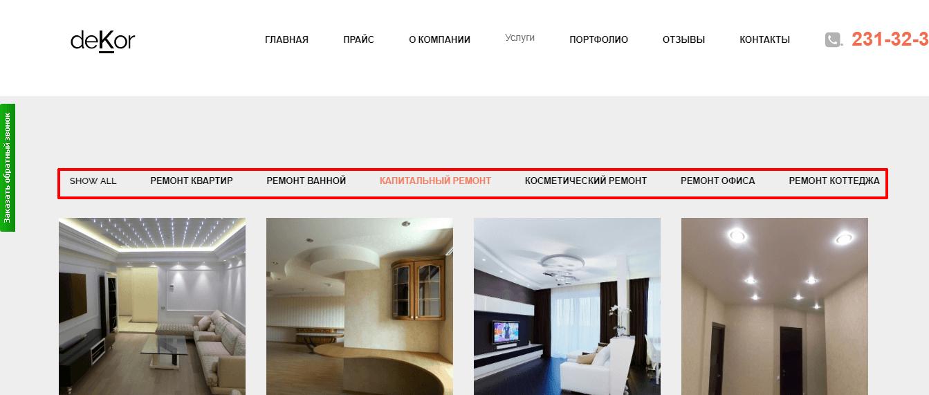 Портфолио сайта