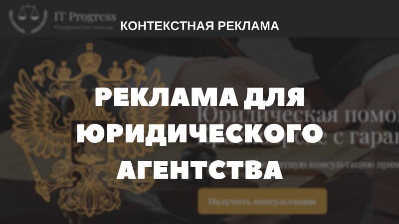Реклама для юридического агентства