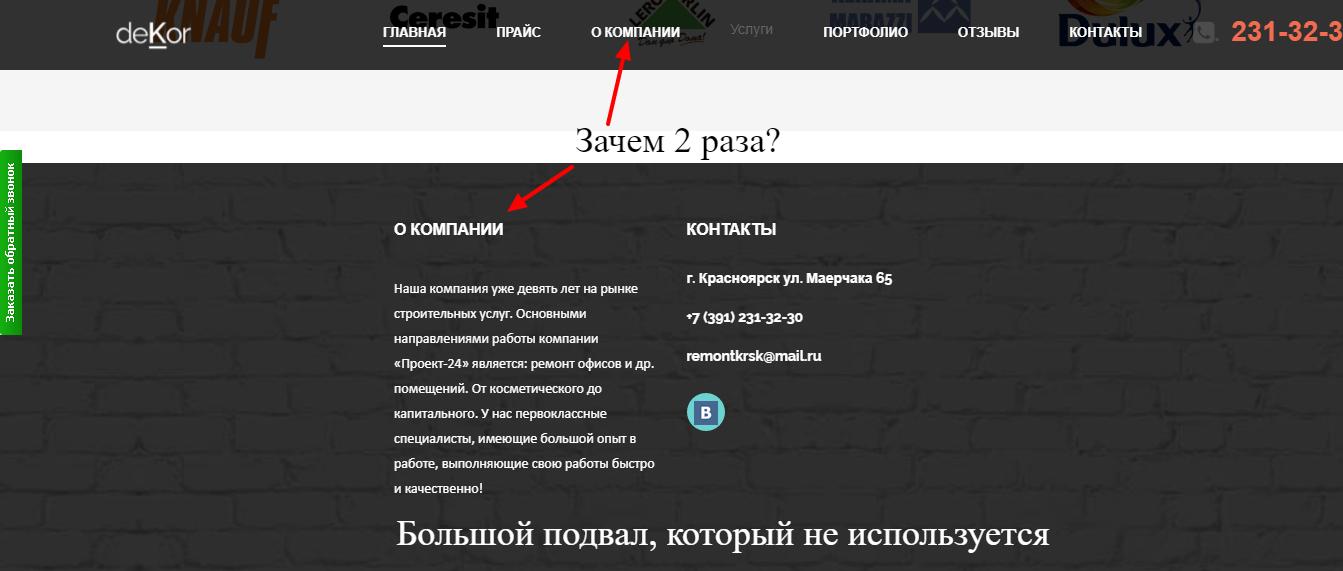 Футер сайта
