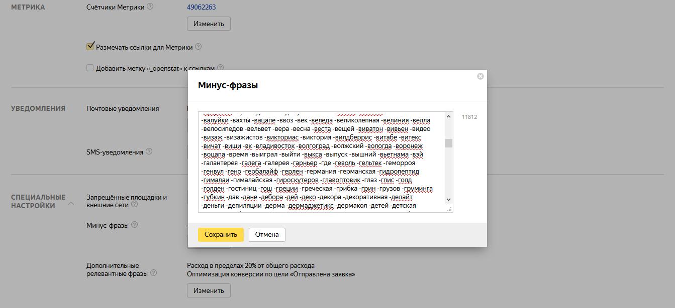 Минус фразы для кампании Яндекс.Директ