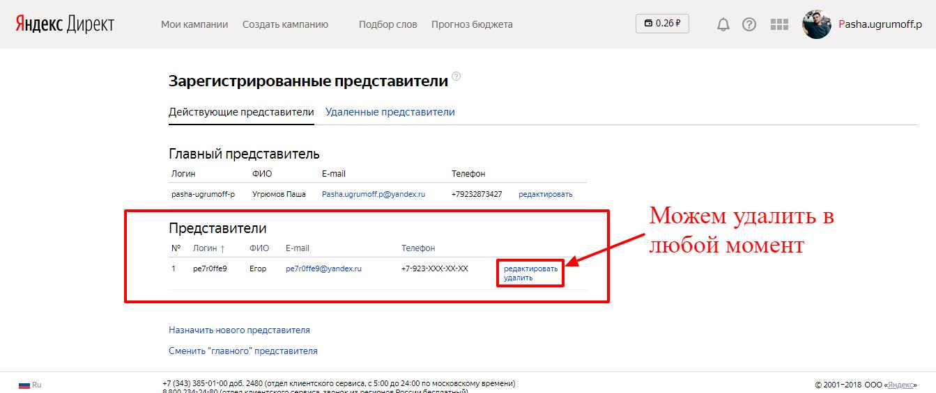 Гостевой доступ в Яндекс.Директ