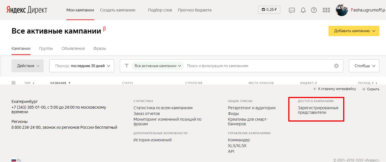 Новый интерфейс Яндекс Директ