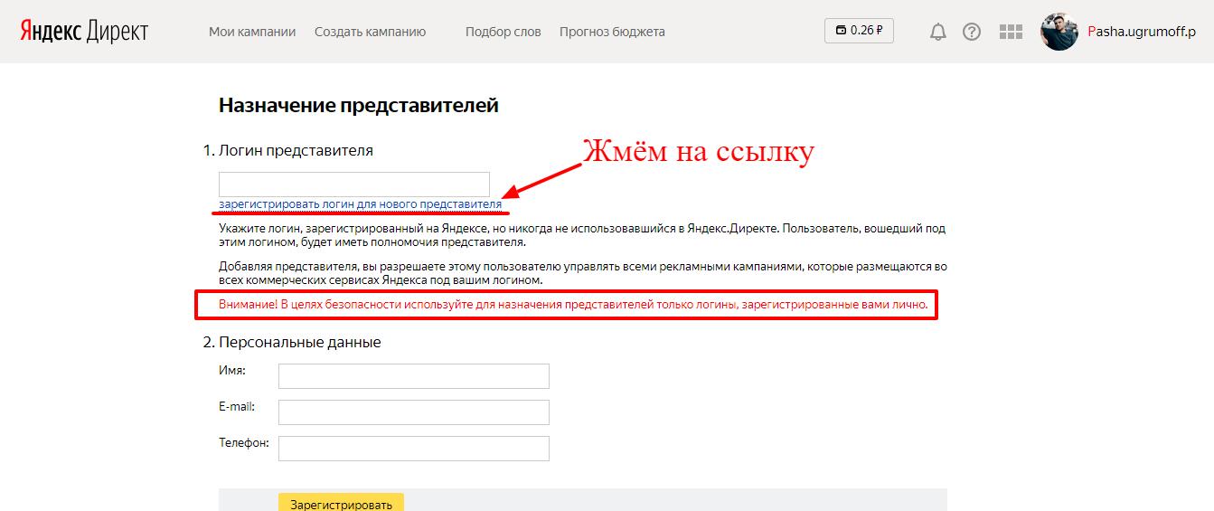 Создаем логин в Яндекс.Директ