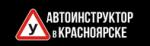 Продвижение бизнеса в Красноярске