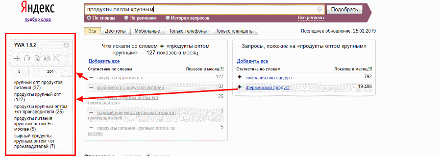Яндекс вордстат ассистанс