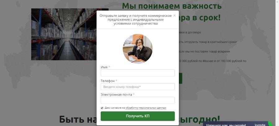 Форма заявки на сайте
