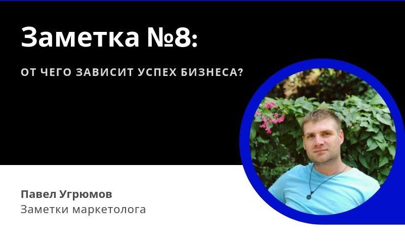 Павел Угрюмов