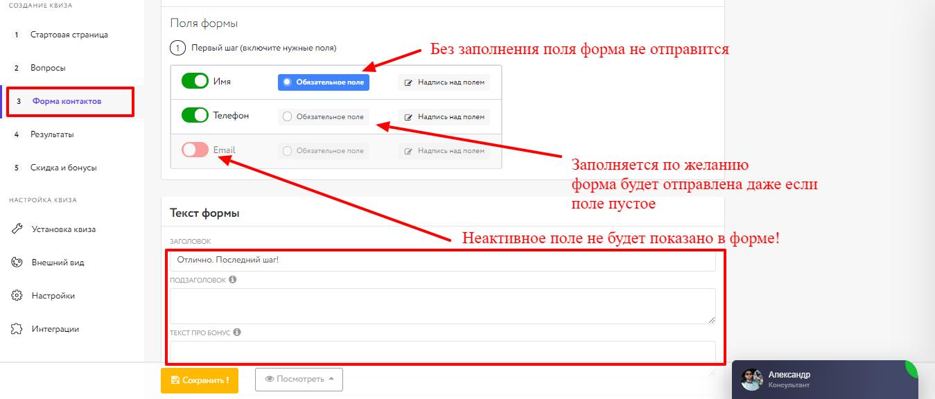 Квиз сайт - форма контактов