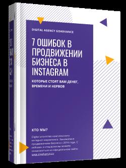 Книга по продвижению в инстаграм