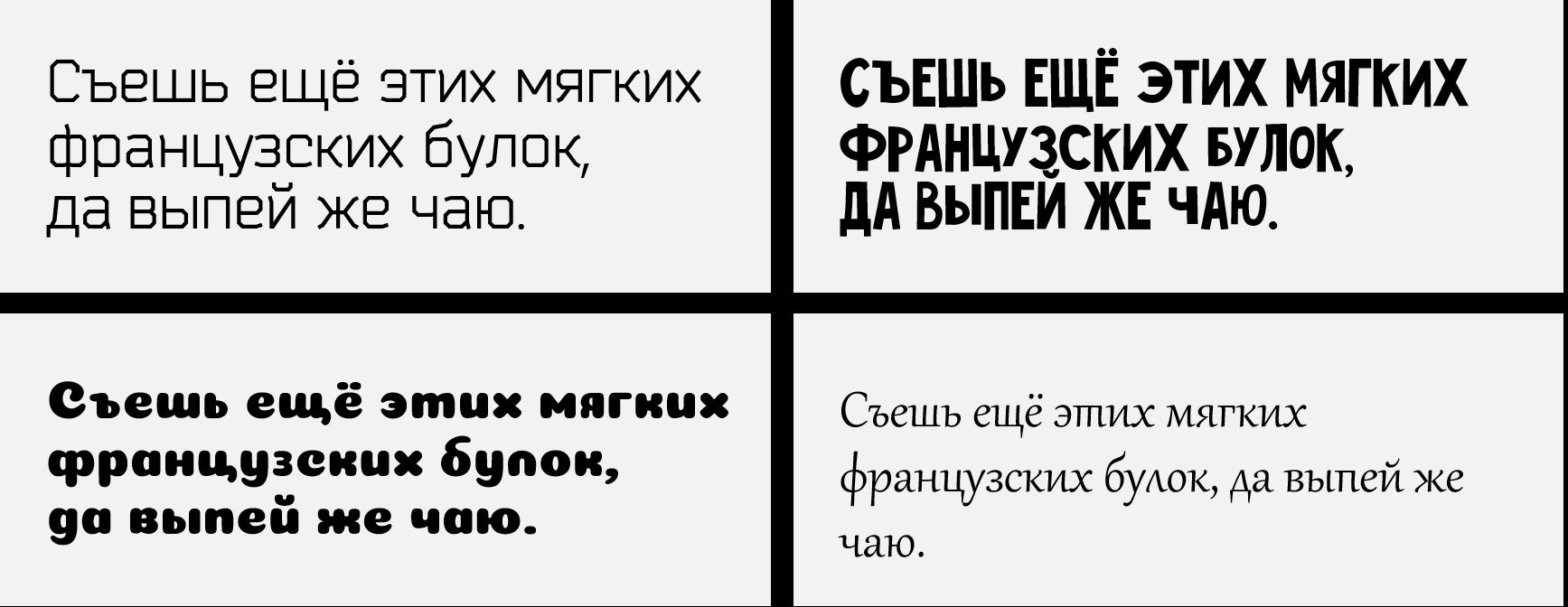 Шрифты на сайте