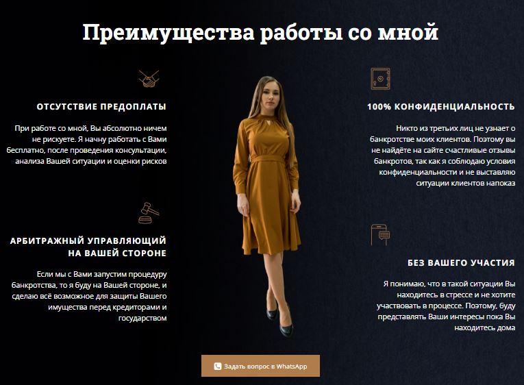 Сайт для юриста
