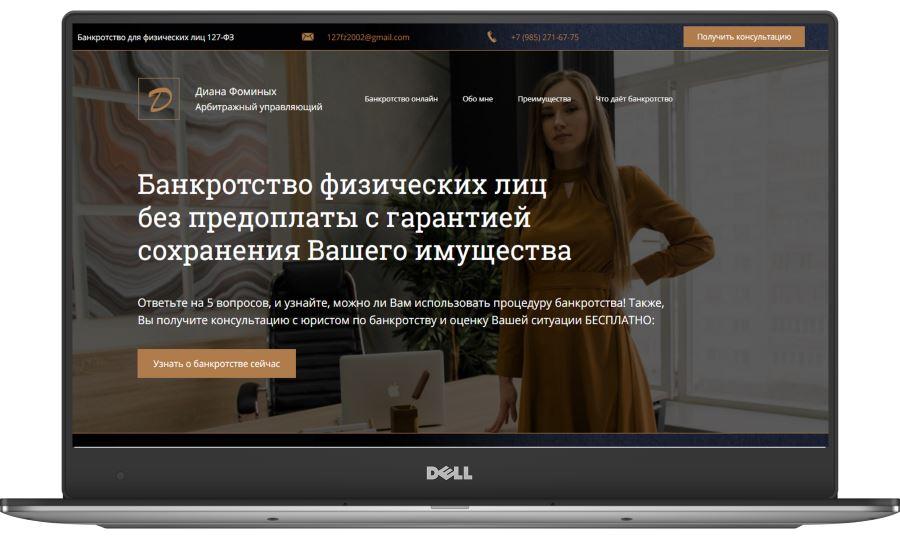 Сайт для юриста по банкротству