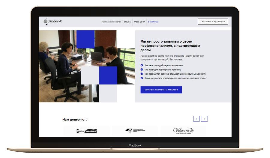 Страница о компании на сайте