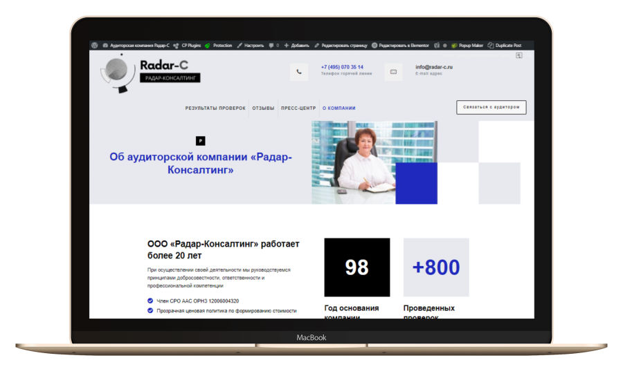Сайт аудиторской компании