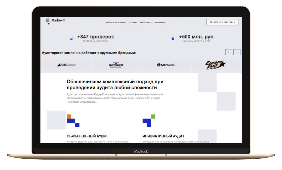 Разработка сайта аудиторской компании