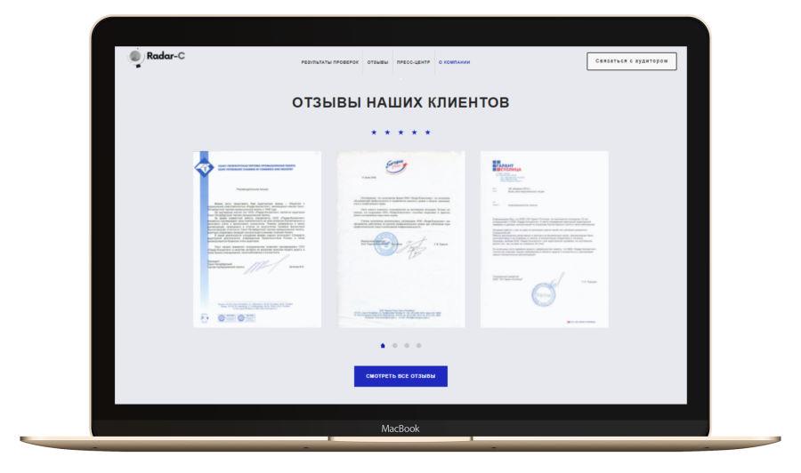 Сайт аудиторской компании — отзывы клиентов