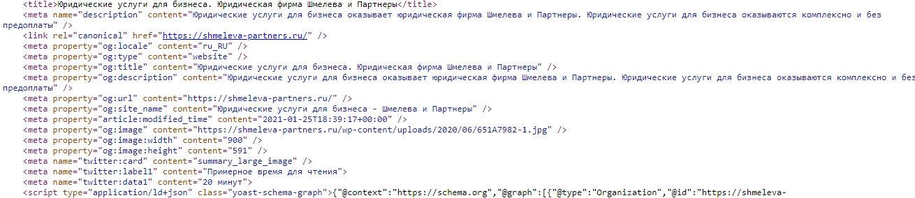 Разработка и продвижение юридического сайта