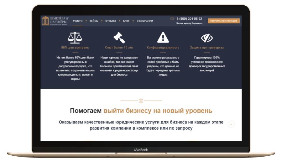 Разработка юридического сайта