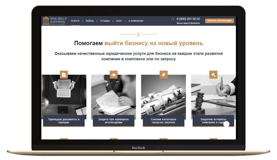 Разработка сайта для юристов