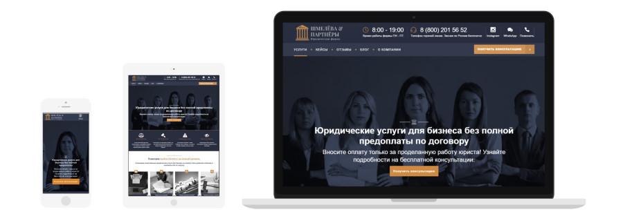 Разработка юридического сайта: фирменный стиль, логотип и концепция дизайна